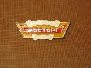 Значки советской торговли СССР - 2870024.jpg