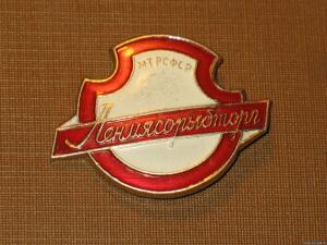 Значки советской торговли СССР - 8996426.jpg