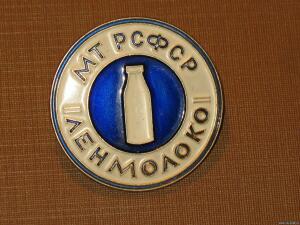 Значки советской торговли СССР - 0096985.jpg
