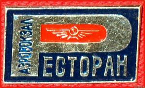 Значки советской торговли СССР - 9583349.jpg
