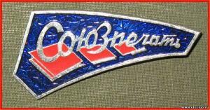 Значки советской торговли СССР - 2307591.jpg