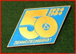 Значки советской торговли СССР - 6285380.jpg