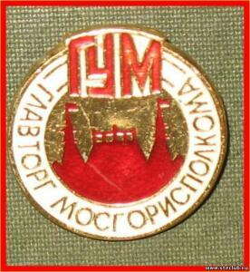 Значки советской торговли СССР - 6960240.jpg