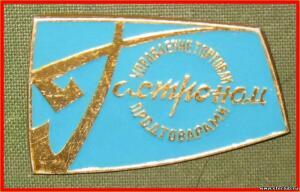 Значки советской торговли СССР - 8554847.jpg
