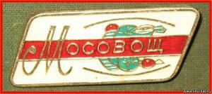 Значки советской торговли СССР - 6970674.jpg