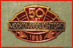 Значки советской торговли СССР - 2271196.jpg