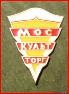 Значки советской торговли СССР - 4995326.jpg