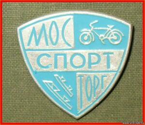 Значки советской торговли СССР - 4392218.jpg