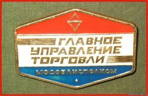 Значки советской торговли СССР - 5189639.jpg