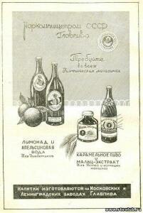 Пивные бутылки СССР - 9332873.jpg