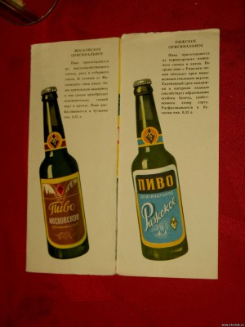 Реклама пивного завода МПЗ - 2284964.jpg