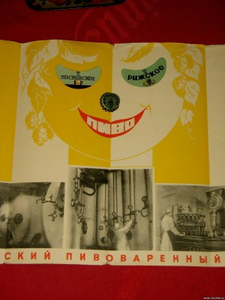 Реклама пивного завода МПЗ - 4868222.jpg