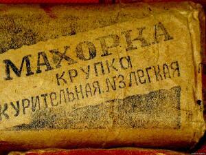 Махорка в СССР или что курили наши деды. - 0743918.jpg