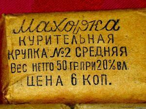 Махорка в СССР или что курили наши деды. - 3589925.jpg