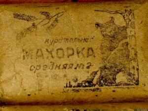 Махорка в СССР или что курили наши деды. - 5735867.jpg