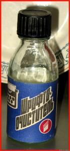 Специальная тех тара для бытовой химии в СССР - 5511898.jpg