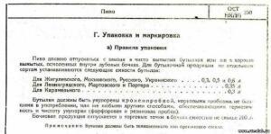 Пивные бутылки СССР - 8828335.jpg