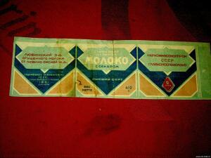 Этикетки продуктовые Наркомпищепром - 0564040.jpg