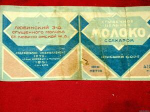 Этикетки продуктовые Наркомпищепром - 2724168.jpg