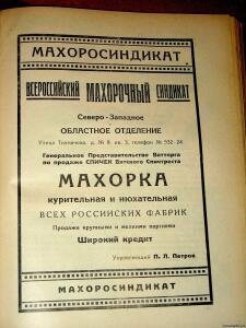 Махорка в СССР или что курили наши деды. - 8217374.jpg