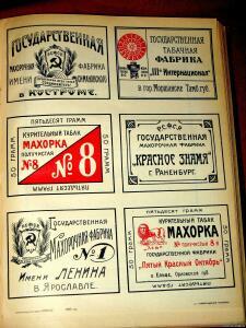 Махорка в СССР или что курили наши деды. - 7790484.jpg