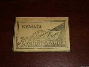 Махорка в СССР или что курили наши деды. - 6334792.jpg
