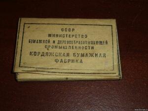 Махорка в СССР или что курили наши деды. - 8183353.jpg