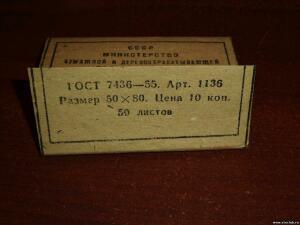 Махорка в СССР или что курили наши деды. - 0298789.jpg