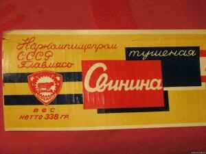 Этикетки продуктовые Наркомпищепром - 2744173.jpg
