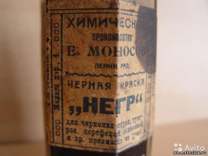 чернила негръ - 1943451.jpg