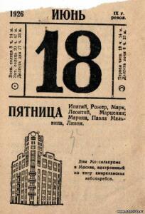 Листки из отрывного календаря. - 6085668.jpg