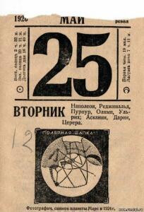 Листки из отрывного календаря. - 3387664.jpg