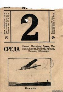 Листки из отрывного календаря. - 7551716.jpg
