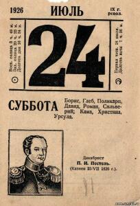 Листки из отрывного календаря. - 0449381.jpg