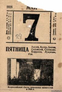 Листки из отрывного календаря. - 2861139.jpg