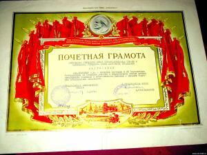 Почетные грамоты СССР - 4207683.jpg