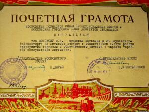 Почетные грамоты СССР - 0987104.jpg