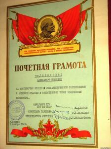 Почетные грамоты СССР - 7352550.jpg