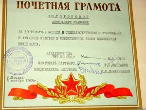 Почетные грамоты СССР - 7103841.jpg