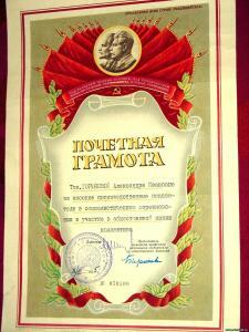 Почетные грамоты СССР - 9452827.jpg