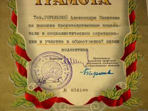 Почетные грамоты СССР - 6932465.jpg