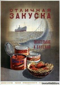 Советская реклама - 4139852.jpg