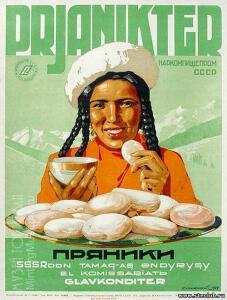 Советская реклама - 0941202.jpg