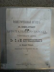 Стекольный Завод им. I КДО Б.Вишера - 8248848.jpg