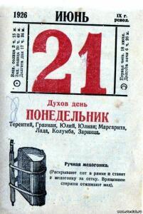 Листки из отрывного календаря. - 0829788.jpg