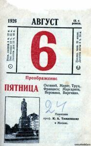 Листки из отрывного календаря. - 3188088.jpg