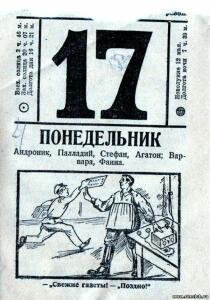 Листки из отрывного календаря. - 9203591.jpg