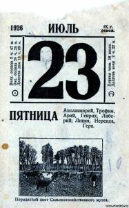 Листки из отрывного календаря. - 8090775.jpg