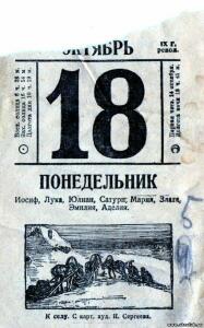 Листки из отрывного календаря. - 1423001.jpg
