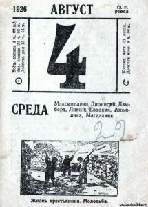 Листки из отрывного календаря. - 4742934.jpg